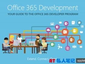 新版Office将加入多样化插件
