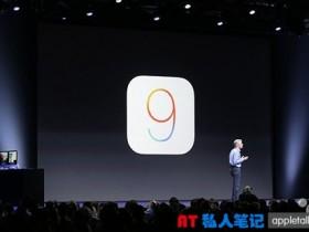 WWDC 2015苹果公布iOS9新功能,今日推出Beta版