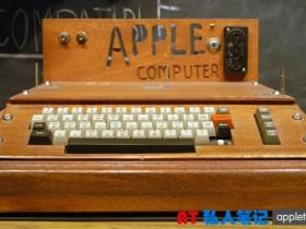 一台被当做废品丢弃的Apple I,卖出了20万美元的高价