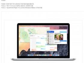 苹果发布OS X 10.10.5正式版