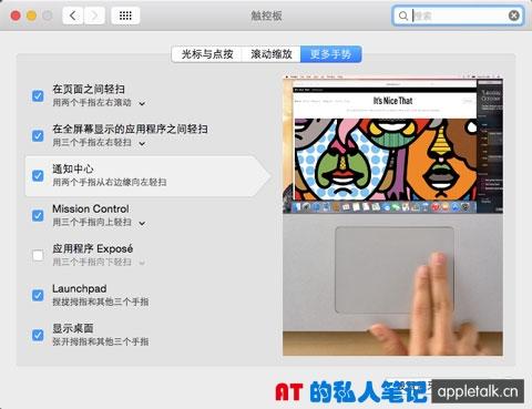 苹果系统的手势功能