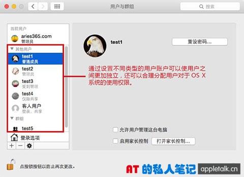 苹果系统的用户账户