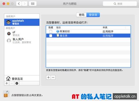 苹果用户账户管理