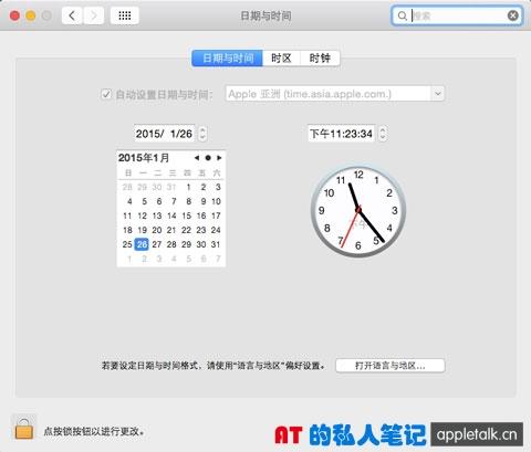 苹果系统中设置日期与时间