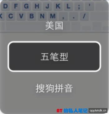 苹果系统输入法的管理