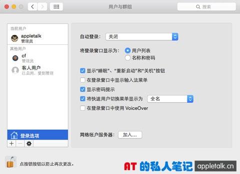 苹果系统中的root用户
