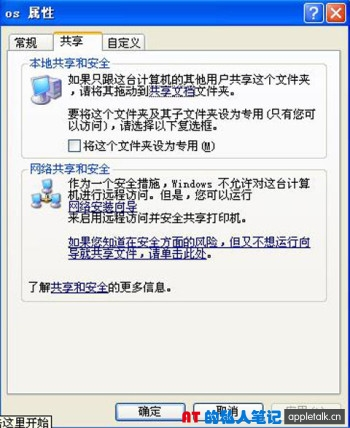 Windows客户端共享设置