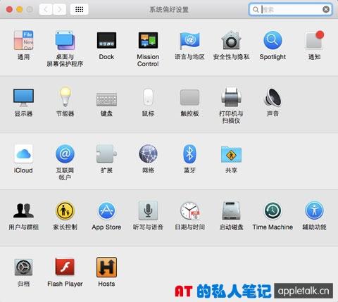 OS X客户端共享设置