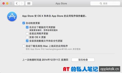 OS X系统软件更新