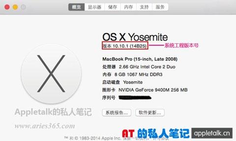 查看OS X系统信息