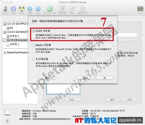 系统USB安装盘制作