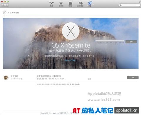 OS X升级Yosemite教程