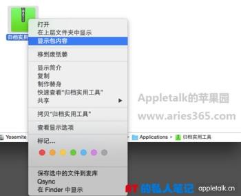 苹果系统中的文件压缩
