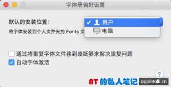 通过字体册安装字体