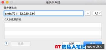 Windows共享文件夹的访问