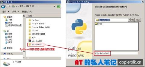 UnlockerV2.0.X安装教程