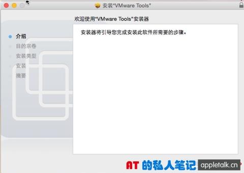 VM中安装OS X系统教程