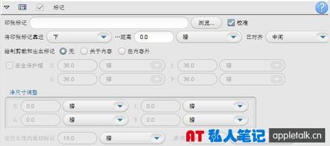 拼版输出处理模板设置