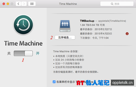 配置Time Machine