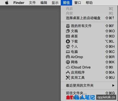 OS X中钥匙串的管理