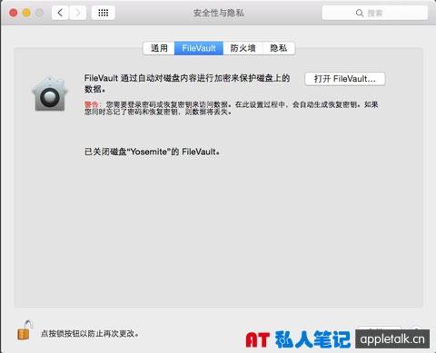 OS X的安全性与隐私设置