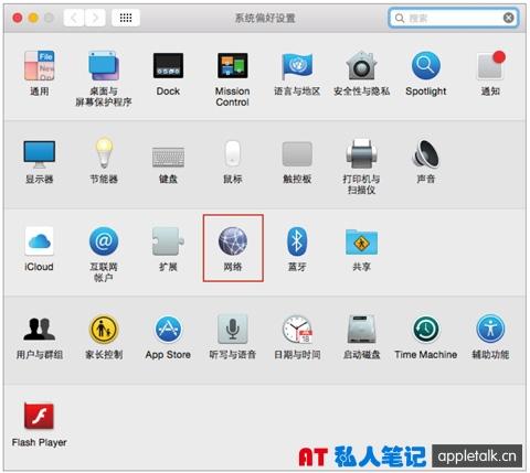 OS X中设置家庭宽带上网
