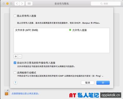OS X中防火墙及配置