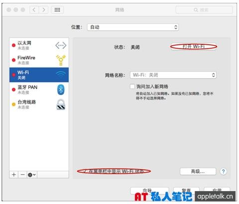 OS X连接到Wi-Fi网络