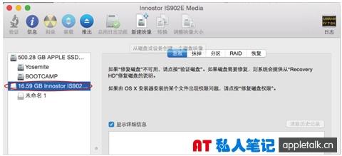 OS X中磁盘的分区及格式化