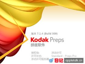 柯达Preps7.1.4发布